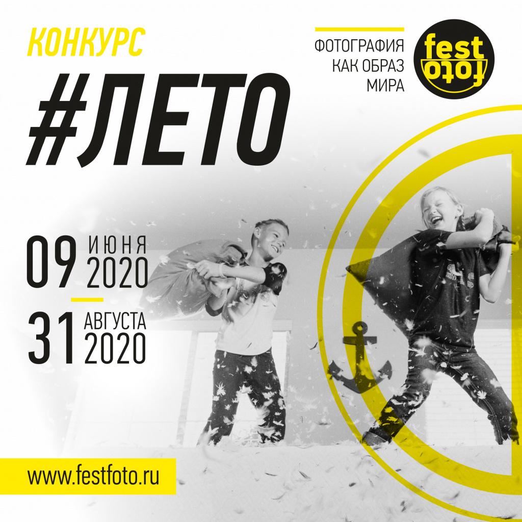 Конкурс ЛЕТО 2020_инст.jpg