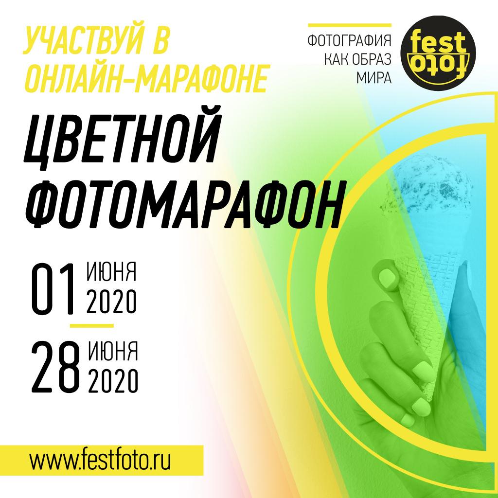 Цветной марафон ФФ 2020.jpg